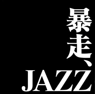 01-NGE-JAZZ