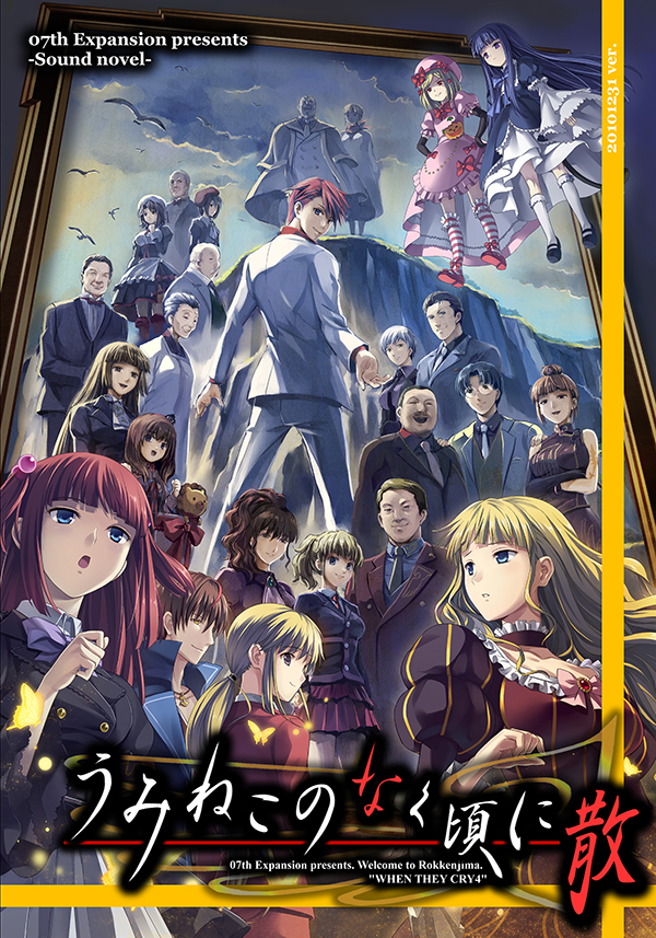 [PC] Visual Novel: Umineko no Naku Koro Ni (2/3)