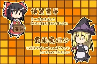Touhou-Battle-Gaiden
