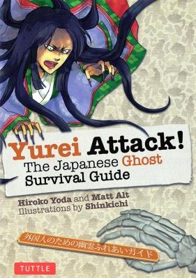 yureiattack